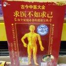 gu jin zhong yi da quan qiu yi bu ru qiu ji 古今中医大全 求医不如求己 DVD Box set