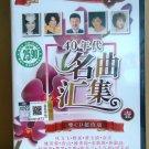 si shi nian dai ming qu hui ji ming qu xin chang ji le 四十年代名曲汇集名曲新唱系列 CD