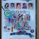 wu shi nian dai ming qu hui ji ming qu xin chang xi le 五十年代名曲汇集名曲新唱系列 CD