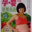 yun ying ying yang shi pu 孕婴营养食谱 (2DVD set)