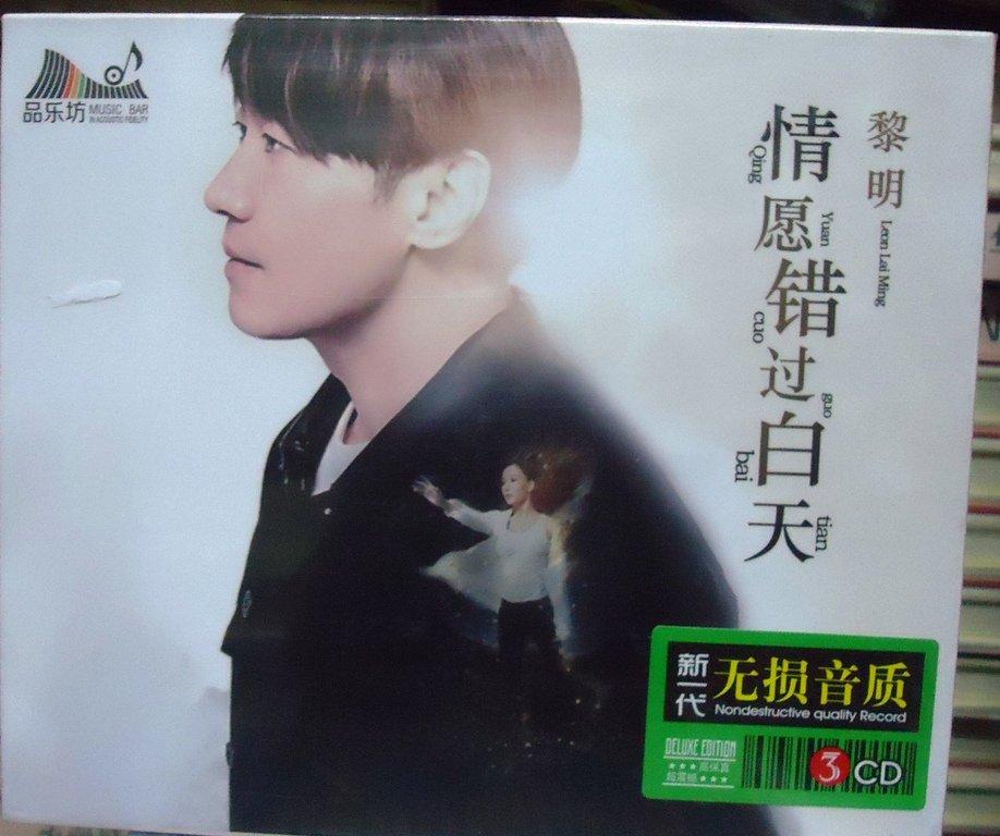 Leon Lai Meng qing yuan cuo guo bai tian �� �����天 3CD