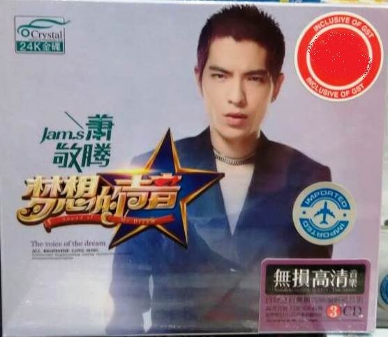 James Xiao meng xiang de sheng yin ��� 梦��声� 3CD
