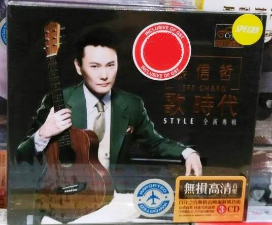 Jeff Chang STYLE Collection 张信� ��代 ���� 3CD