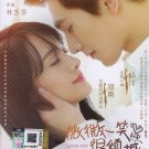 Love O2O 微微一笑很倾城 A Smile Is Very Alluring 2016 Most Watched Chinese Drama DVD