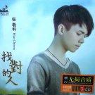 Hisn Cheung zhao dui de ren Greatest Hits 张敬轩 找对的人 3CD