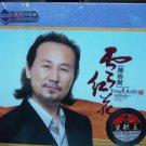 Teng Ge Er xue hing hua Greatest Hits 腾格尔 雪红花 3CD