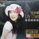 Lily Chan Cantonese Collection 陈洁丽 粤语精华集 3CD