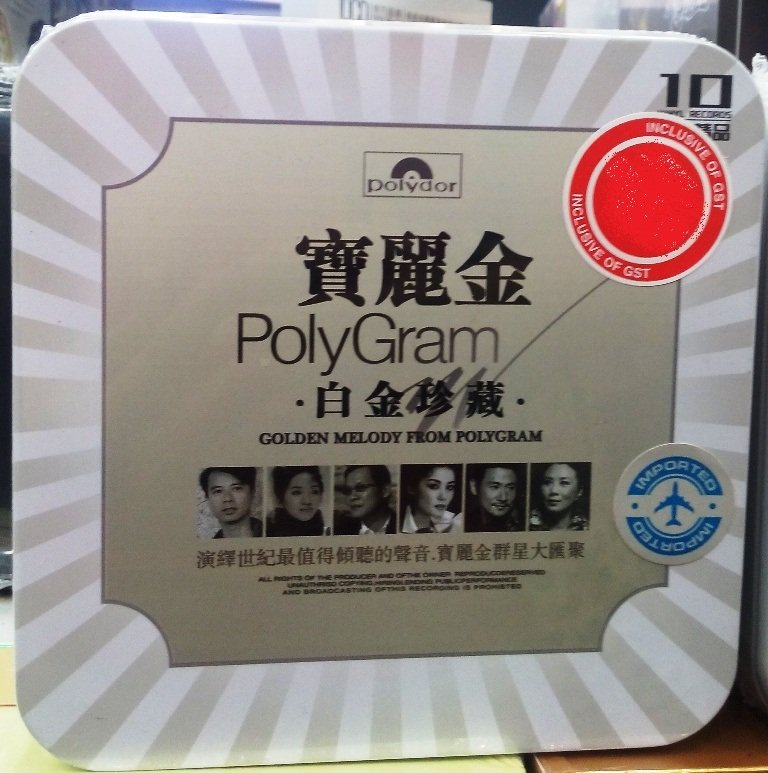 PolyGram Golden Melody From PolyGram �丽� ���� (10CD)