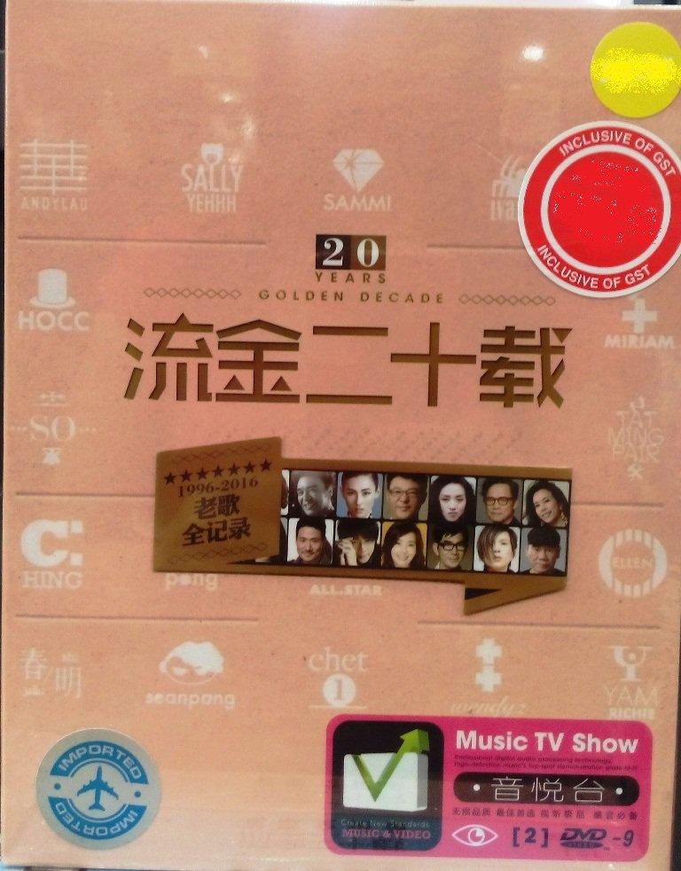 20 Years Golden Decade Karaoke ����载 2DVD
