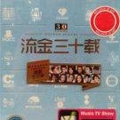 30 Years Golden Decade Karaoke 流金三十载 2DVD