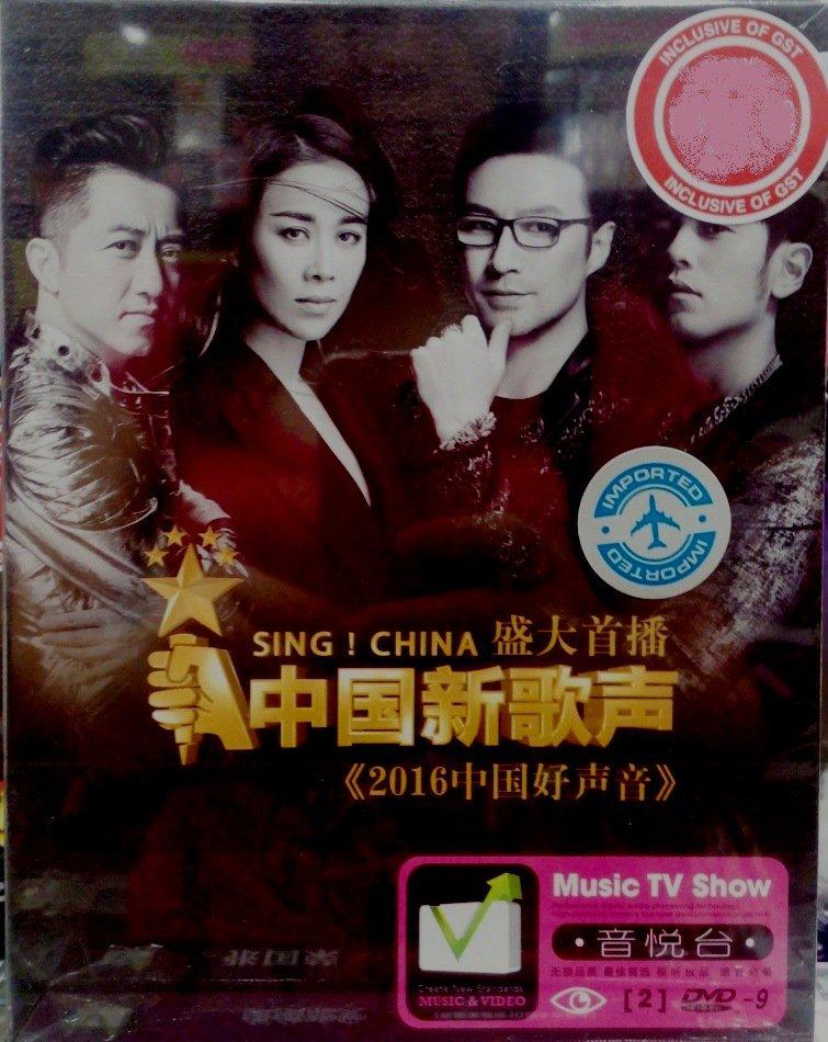2016 Sing! China Karaoke 2016 中�好声� 2DVD
