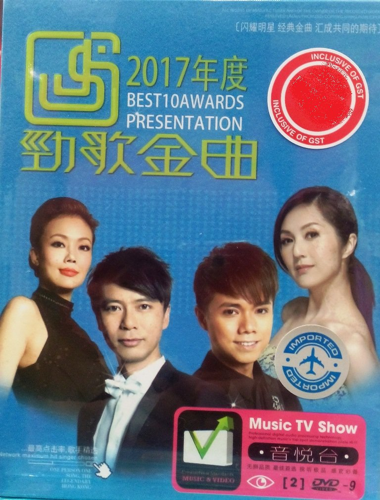 2017 Best 10 Awards Presentation Karaoke 2017 年度 ���� 2DVD