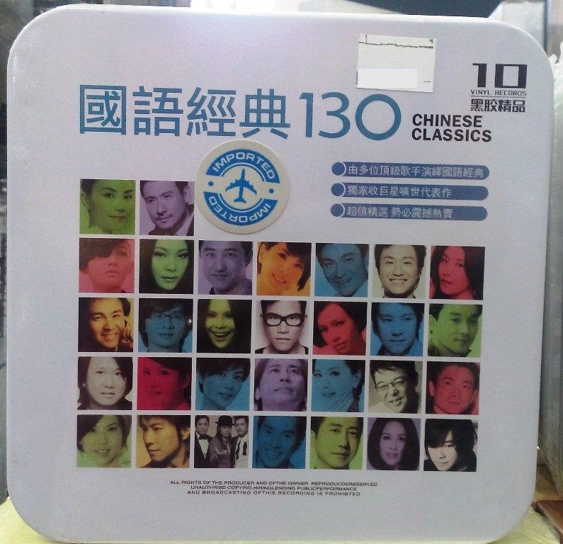 Chinese Classics 130 songs �语�� 130 (10CD)