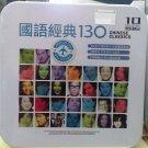 Chinese Classics 130 songs 国语经典 130 (10CD)
