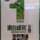 NO.1 Famous The World Knows Hong Kong and Taiwan Best Songs 港台成名 金曲珍藏版 10CD