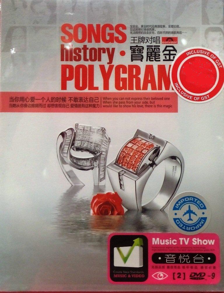 Songs History Polygram Karaoke �丽� ��对� 2DVD