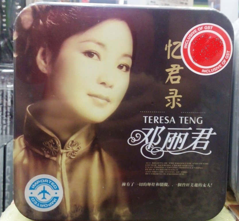 Teresa Teng Greatest Hits �丽���� (10CD)