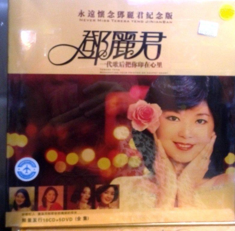 Teresa Teng Never Miss Teresa Teng ji nian ban �丽� 永��念�丽�纪念� (10CD)