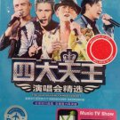 The Four Heavenly Kings Concert Karaoke 四大天王 演唱会精选 2DVD