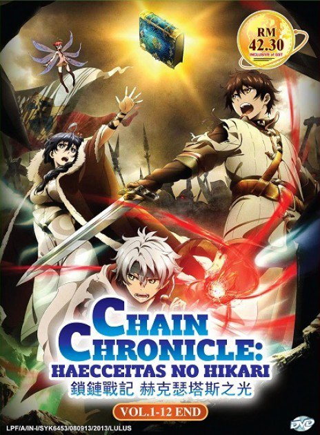 DVD Chain Chronicle Haecceitas no Hikari Vol.1-12End The Light of Haecceitas