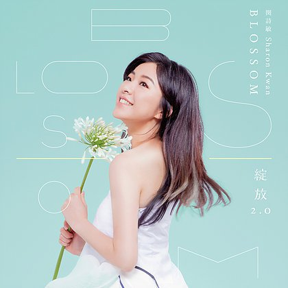 Sharon Kwan Blossom �詩� 綻�2.0 CD