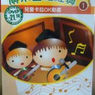 Cantonese Children Songs Karaoke Anime 儿童卡拉OK动画 广东童谣经典 Vol.1 DVD