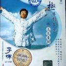 TAI CHI Li Fay Dao Yin Yang Sheng Respiratory Set 李晖导引养生之益气养肺功 DVD
