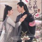 Eternal Love 三生三世十里桃花 Chinese TV Drama Series HD Shooting Version English Sub