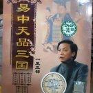 Yi Zhong Tian pin san guo Vol.1-5 易中天品三国 一至五部 (5DVD)