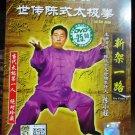 Tai Chi Juan New Frame 世传陈式太极拳 新架一路 DVD English sub