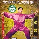 Tai Chi Juan Old Frame 世传陈式太极拳 老架 DVD English sub
