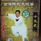 Tai Chi Juan Posture 19 世传陈式太极拳 十九式 DVD English sub