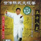Tai Chi Juan Posture 38 世传陈式太极拳 三十八式 DVD English sub