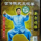 Tai Chi Juan Punch In New Frame 世传陈式太极拳 新架恑捶 DVD English sub