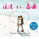 Romantic Instrumental Love Hits 浪漫,音樂,戀曲 Vol.1 (3CD)