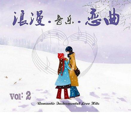Romantic Instrumental Love Hits 浪漫������ Vol.2 (3CD)