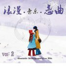 Romantic Instrumental Love Hits 浪漫,音樂,戀曲 Vol.2 (3CD)
