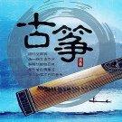 gu zheng sui shi kong dao zhuan 古筝 随时空倒转 (5CDs)