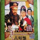Justice Bao Qing Tian - gu qin yuan 包青天之古琴怨 DVD