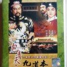 Justice Bao Qing Tian - Jiu Dao Men 包青天之九道门 DVD