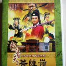 Justice Bao Qing Tian - pu sa ling 包青天之菩萨嶺 DVD