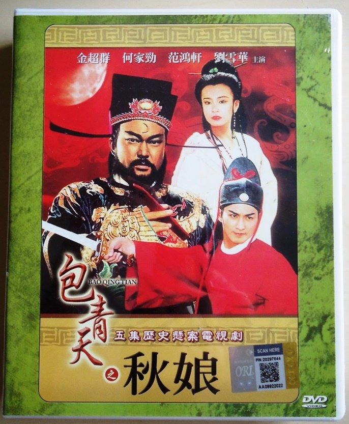 Justice Bao Qing Tian - qiu niang ��天��� DVD