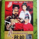 Justice Bao Qing Tian - qiu niang 包青天之秋娘 DVD