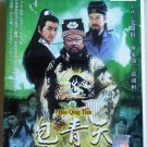Justice bao Qing Tian - zha mei an 包青天之铡美案 DVD