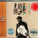 Zhao Zhuan 30 Years Collection 赵传 传情30年 3CD