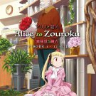 DVD Alice To Zouroku TV Series Vol.1-12End Japanese Anime Region All English Sub