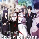 DVD Seikaisuru Kado Vol.1-12End Kado The Right Answer Japanese Anime English Sub
