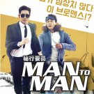 Man To Man Korean TV Drama Series DVD Thriller Melodrama English Sub