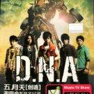 MAYDAY DNA World Tour In Live 五月天 创造 演唱会 Karaoke 2DVD