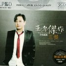 Dave Wang Jie Greatest Hits 王杰 王者杰作 不朽经典 3CD (Perfect LPCD)